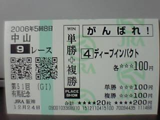 有馬記念06-04