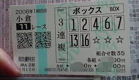 2006周防灘特別三連複