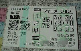 2006ダイヤモンド三連単