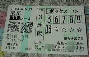 2006ダイヤモンド三連複