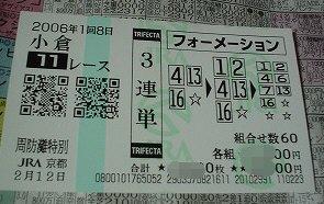 2006周防灘特別三連複単