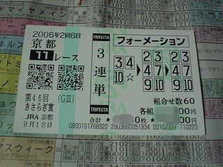 2006きさらぎ三連単
